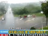 安徽明光:货车避让失控 撞飞横穿马路女子
