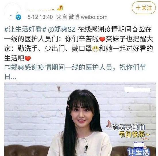 郑爽物料疑似被视频平台拉宽P黑 经纪人发文怒怼
