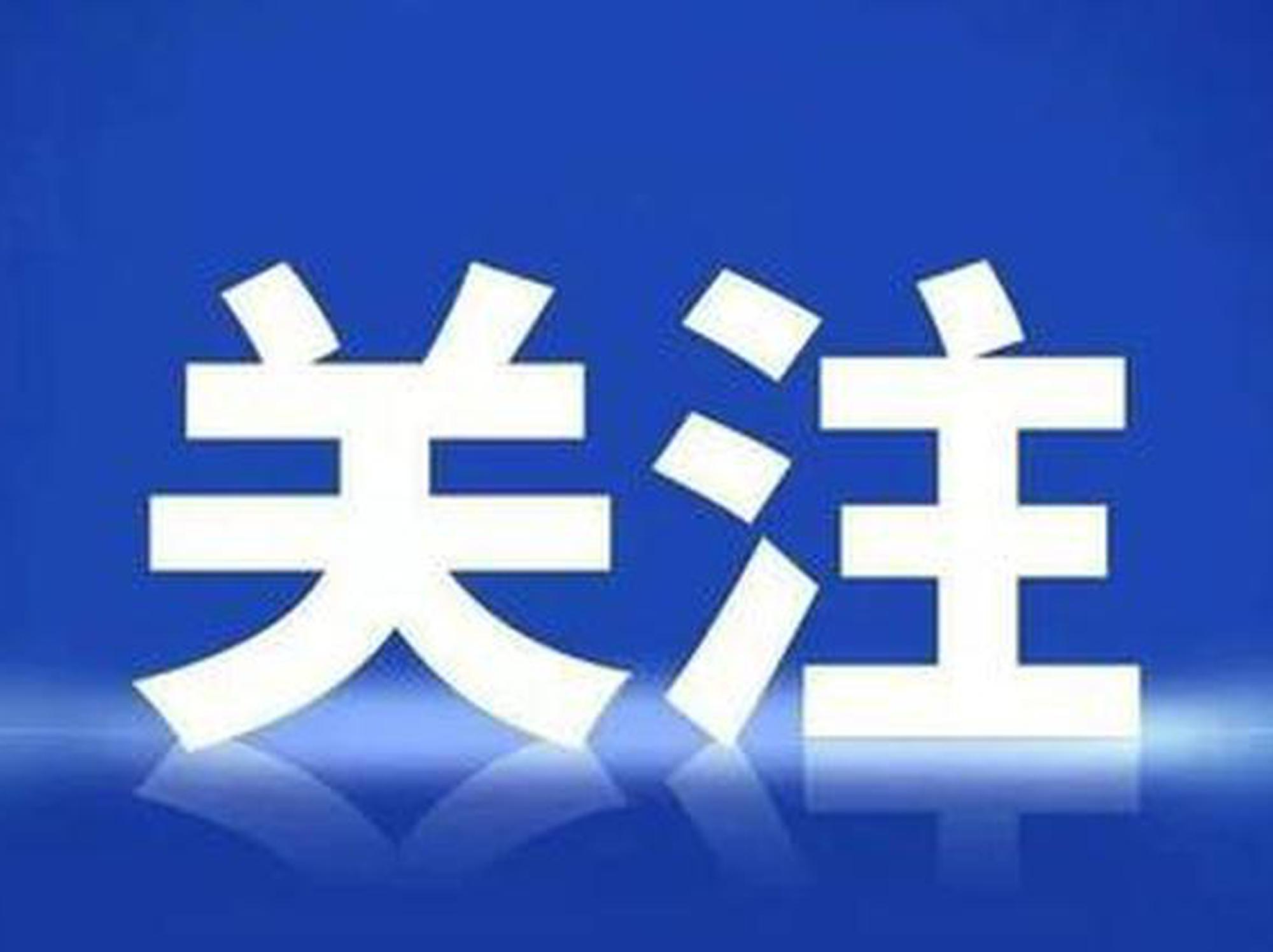 http://ah.sina.com.cn/news/2021-01-26/detail-ikftpnny1880547.shtml