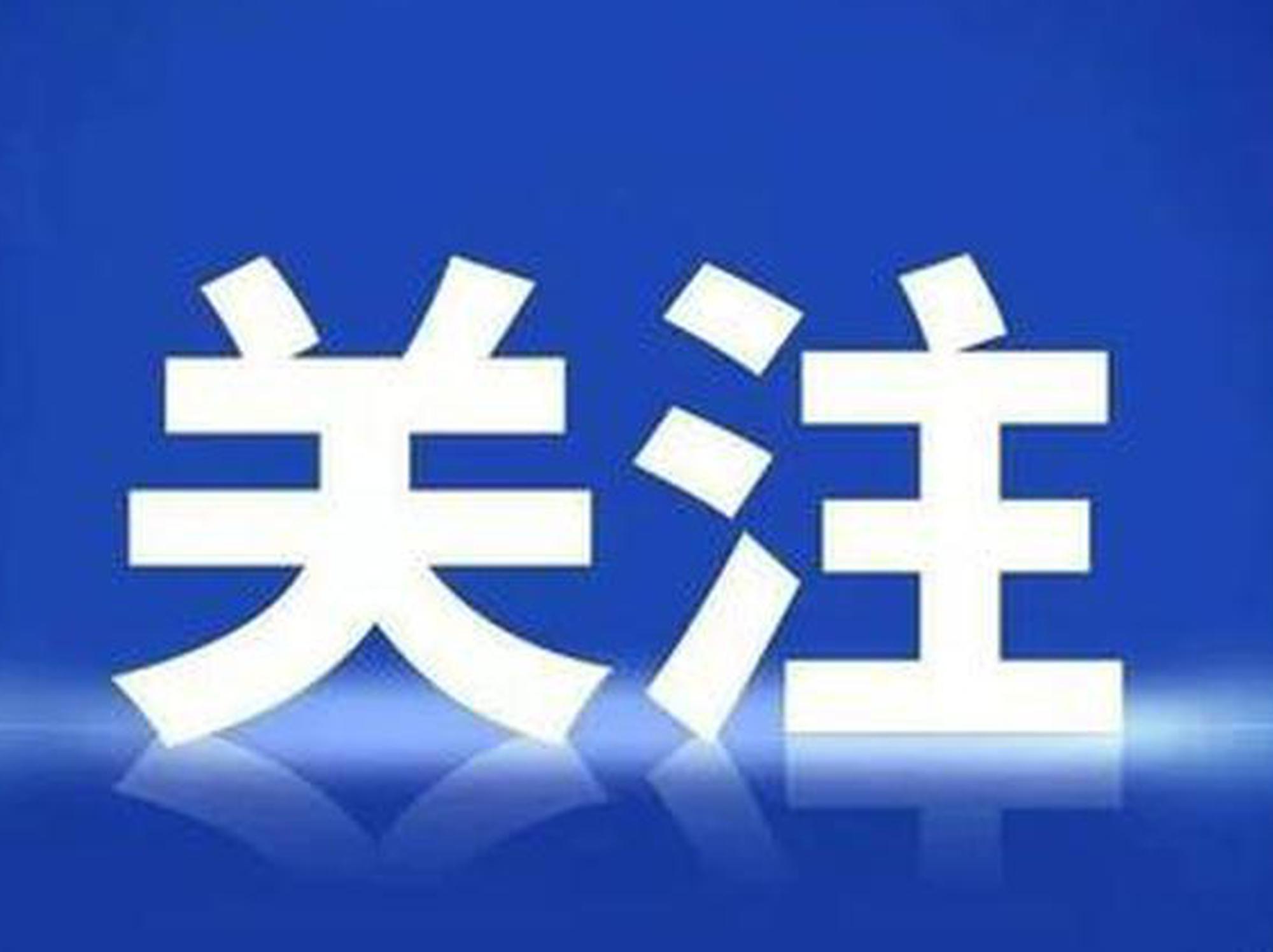 http://ah.sina.com.cn/news/2021-01-26/detail-ikftssap0898450.shtml