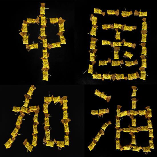 香囊组成的中国加油