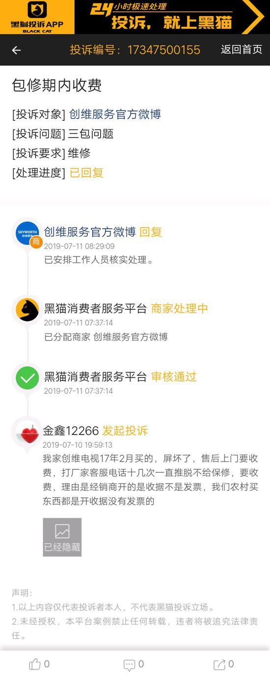 网友投诉创维电视推脱不保修 官网客服已回复