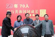 庆祝新中国成立70周年摄影展启动