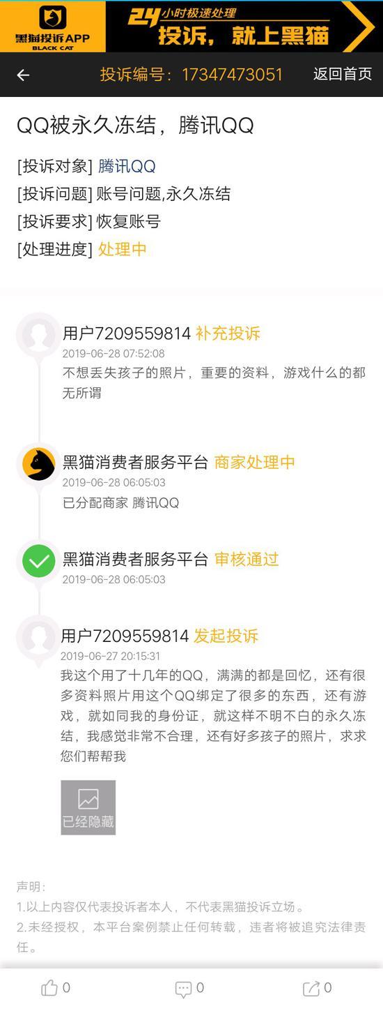 网友投诉QQ号出现账号问题