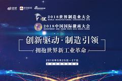 2018世界制造业大会
