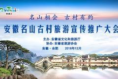 安徽名山古村旅游宣传推广大会