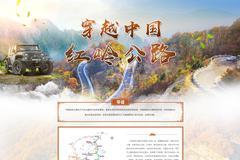 穿越中国红岭公路