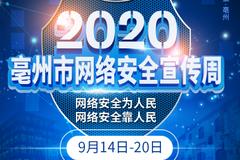 亳州网络安全宣传周
