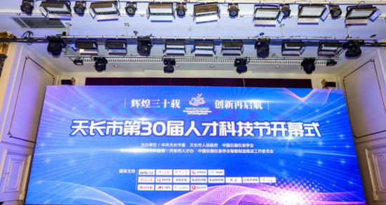 天长市第三十届人才科技节正式拉开帷幕