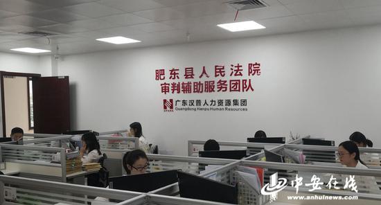 """安徽首家 肥东法院""""上线""""全流程外包审判辅助事务"""
