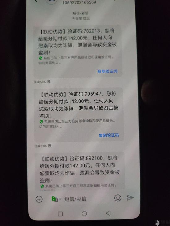 网友投诉联动优势骗取盗刷个人现金