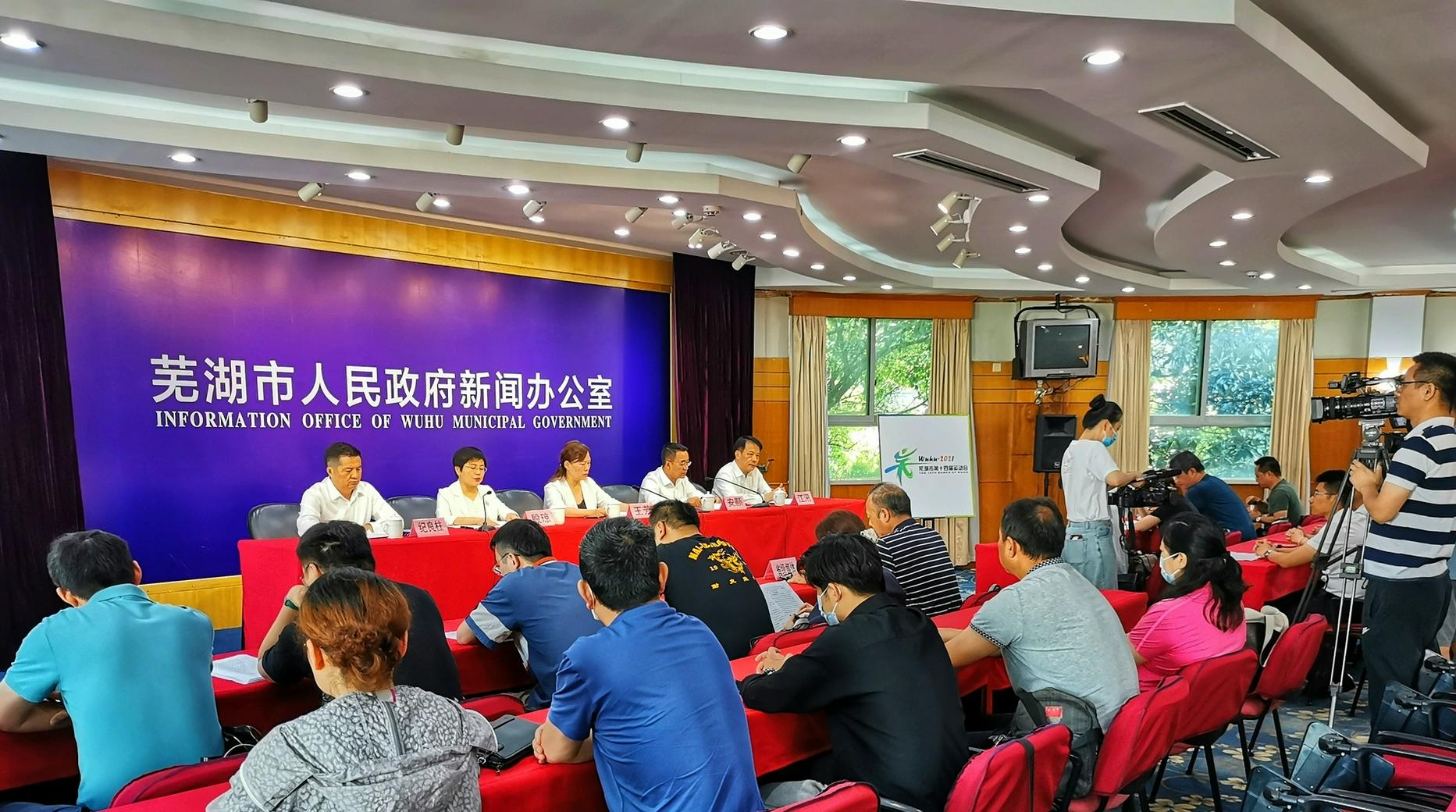 芜湖市第十四届运动会即将开幕