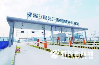 与徽商五源国际物流港务有限公司一墙之隔的蚌埠(皖北)保税物流园