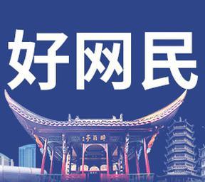 """""""亭城好网民""""候选人许旭"""