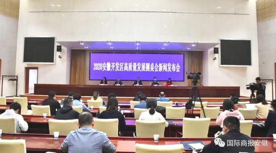 安徽聚焦国际化合作推动开发区高质量发展