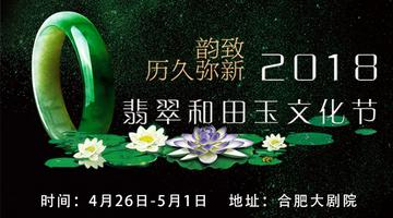 2018翡翠和田玉文化节盛大开幕