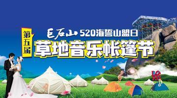 巨石山草地音乐帐篷节邀你狂欢