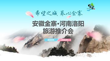 金寨旅游推介会将于5月25日在洛阳举行