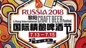 2018黎阳国际精酿啤酒节正式启幕