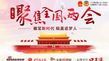 政协今日举行全体会议