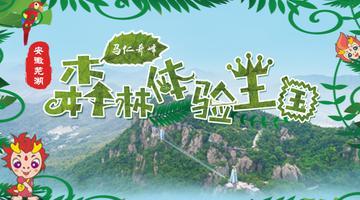 森林体验王国 开启心跳之旅