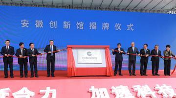 全国首座 安徽创新馆正式开馆