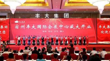 宿州丰大国际会展中心开业
