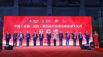 天悦湾温泉旅游文化月盛大启幕
