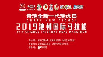 2019#池州国际马拉松#正式开跑