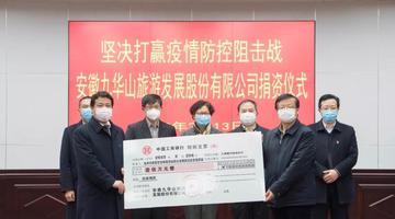 捐赠150万抗击疫情 九华旅游彰显担当