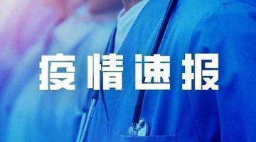 安徽省报告新增确诊病例1例