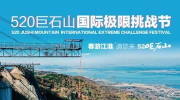 520巨石山国际极限挑战节