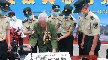 安徽退役军人共庆党成立99周年