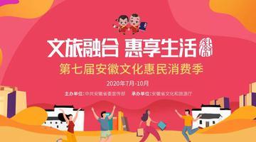 第七届安徽文化惠民消费季活动正式开启
