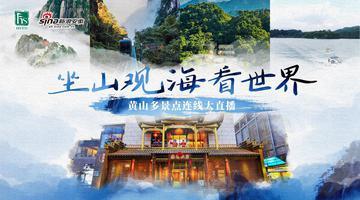 8.6开启黄山景区旅游大型接力直播