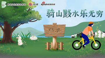 中国黄山(黟县)国际山地车公开赛
