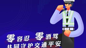 【直播中】共同守护交通平安