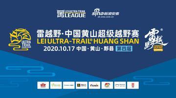 直播:雷越野 中国黄山超级越野赛