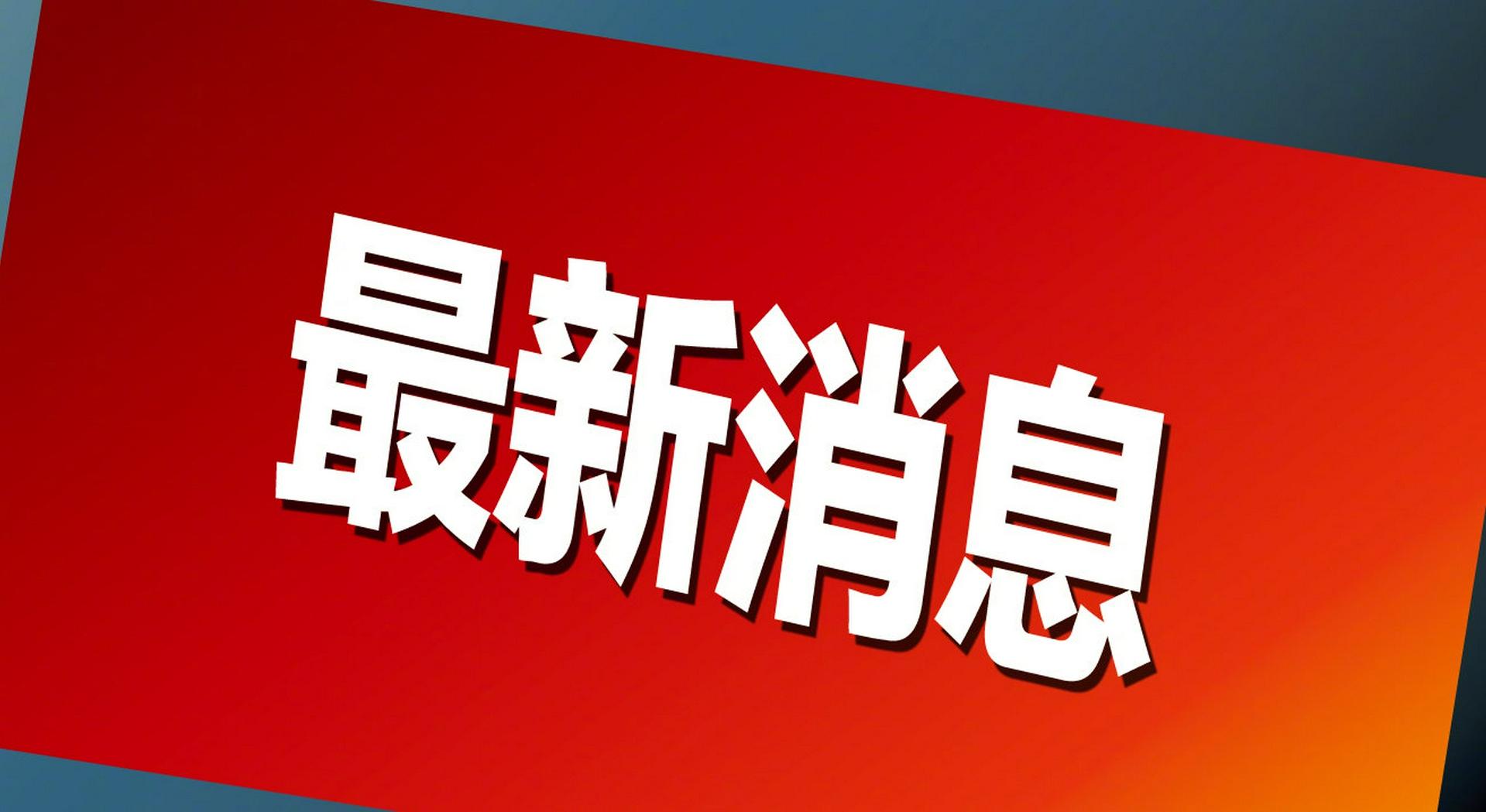 芜湖疾控紧急提醒 市民非必要不离芜湖不出省