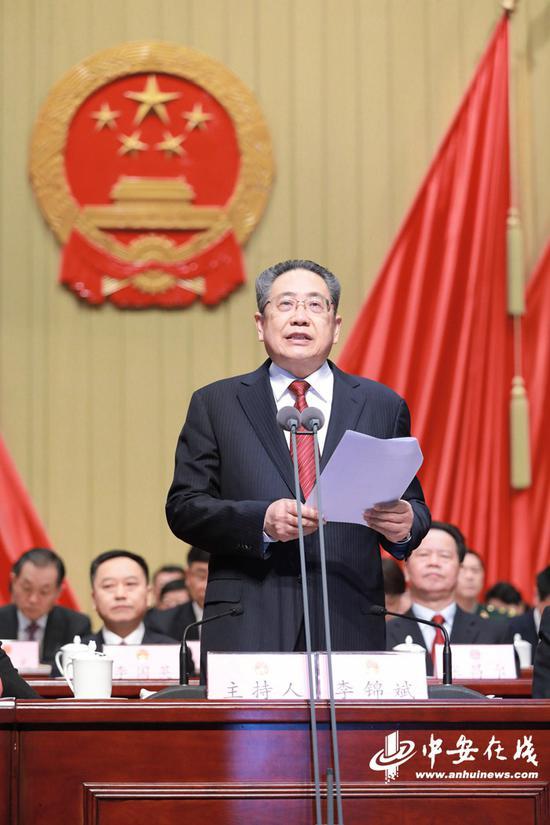 安徽省委书记、省人大常委会主任、大会执行主席李锦斌主持大会。