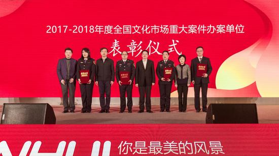 表彰2017-2018年度全国文化市场重大案件办案单位