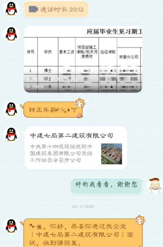 通过网络招聘会,杨鑫顺利地找到了合适的工作。