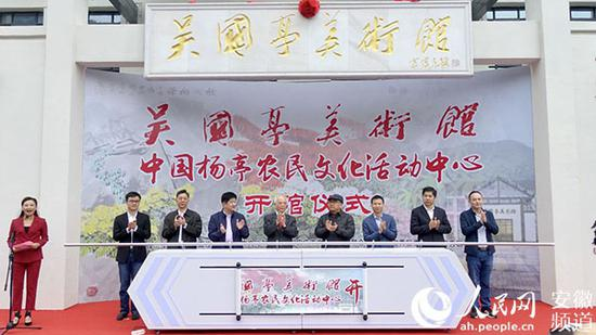 中国杨亭农民文化活动中心吴国亭美术馆开馆。