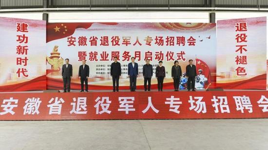 全省退役军人专场招聘会在安庆市举行