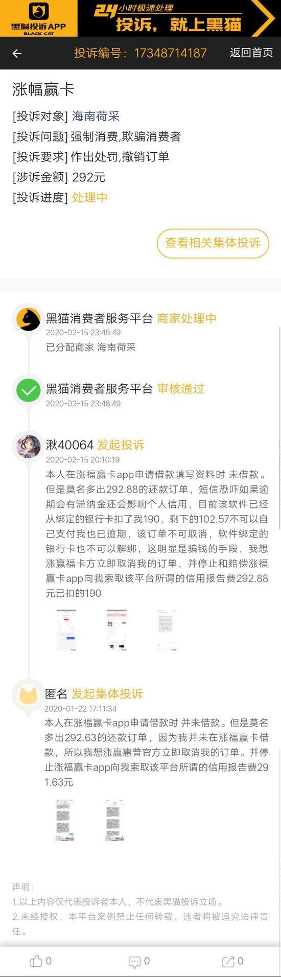 网友投诉海南荷采欺骗消费者