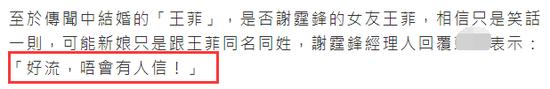 谢霆锋经纪人辟谣王菲结婚