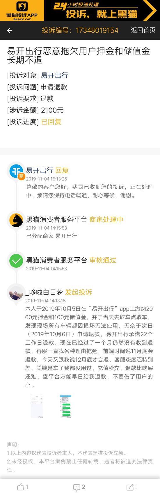 网友投诉易开出行拖欠押金 客服已回复