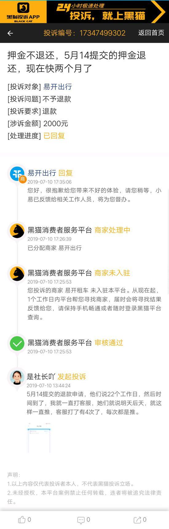 网友投诉易开出行押金不退还 官方客服已回复