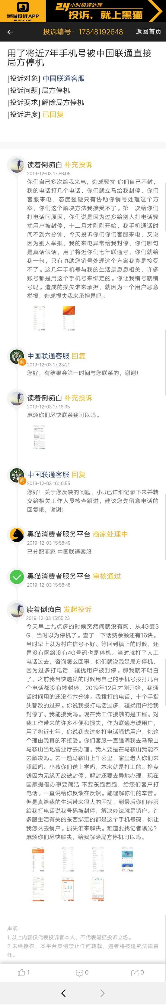 手机靓号交易网友投诉手机号被联通直接停机 客服已回复