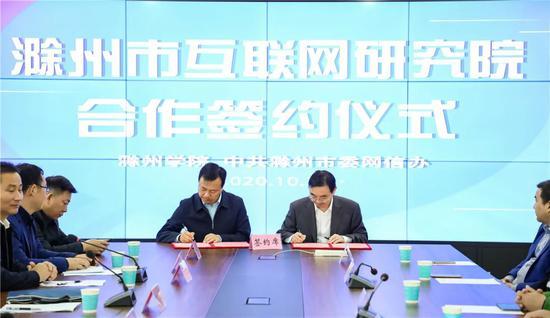 滁州学院副校长陈桂林与市委宣传部副部长、市委网信办主任时刻签署研究院合作协议
